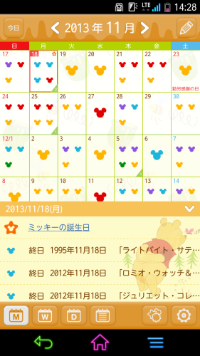 Screenshot_2013-11-18-14-28-20