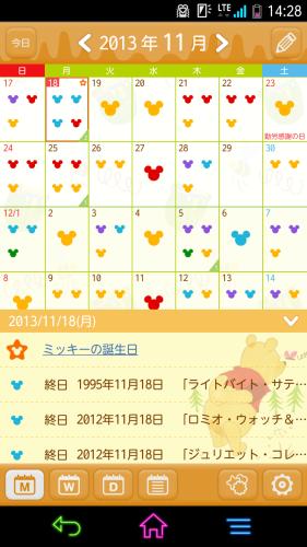 Screenshot_2013-11-18-14-28-20