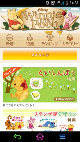 Screenshot_2013-11-18-14-31-11