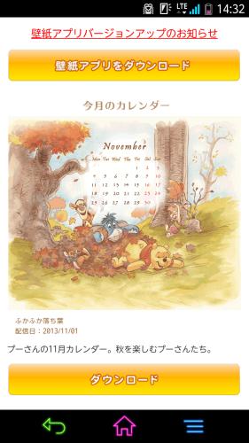 Screenshot_2013-11-18-14-32-51