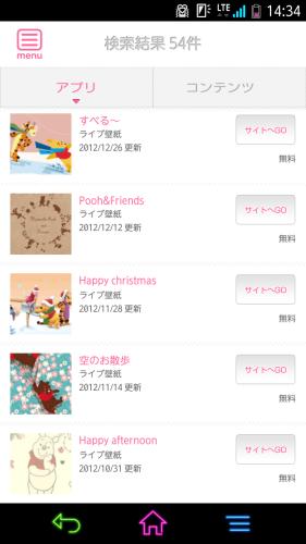 Screenshot_2013-11-18-14-34-27
