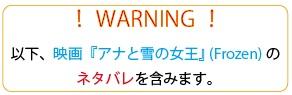 warning frozen