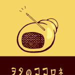 wotakorone-image
