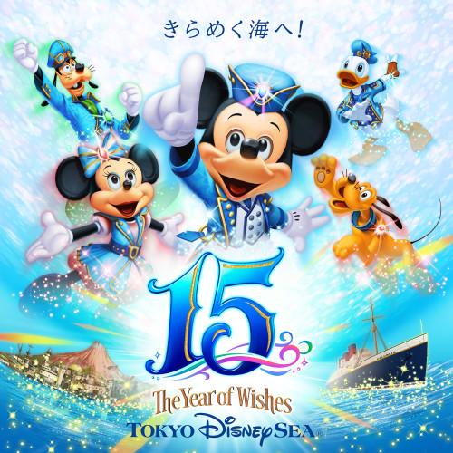 """東京ディズニーシー15周年""""ザ・イヤー・オブ・ウィッシュ""""」"""