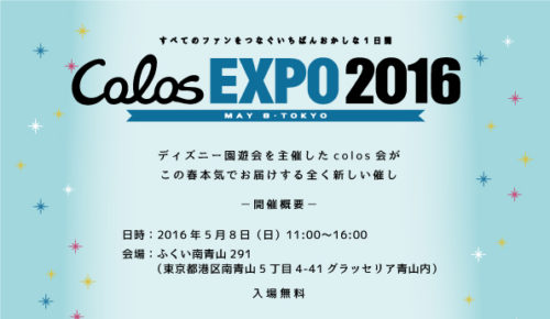 colos_EXPO_2016_告知