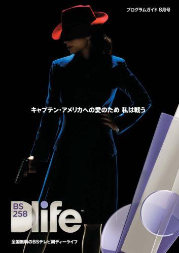 Dlife_ProgramGuide_AUG16_omo_ol.ai